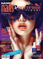 Журнал Ногтевой сервис №3 (2013) HAND & NAILS