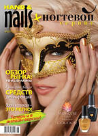 Журнал Ногтевой сервис №6 (2012) HAND & NAILS
