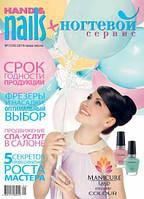 Журнал Ногтевой сервис №1 (2014) HAND & NAILS