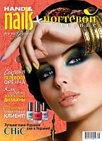 Журнал Ногтевой сервис №5 (2013) HAND & NAILS