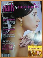 Журнал Ногтевой сервис №6 (2013) HAND & NAILS