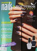 Журнал Ногтевой сервис №4 (2013) HAND & NAILS