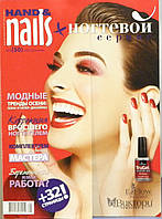 Журнал Ногтевой сервис №5 (2012) HAND & NAILS