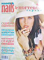 Журнал Ногтевой сервис №2 (2014) HAND & NAILS