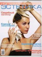 Журнал Ногтевая эстетика №4 (2011)