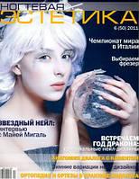 Журнал Ногтевая эстетика №6 (2011)