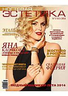 Журнал Ногтевая эстетика №3 (2014)