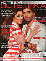 Журнал Ногтевая эстетика №4 (2012)