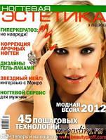 Журнал Ногтевая эстетика №1 (2012)
