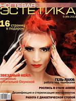 Журнал Ногтевая эстетика №5 (2011)