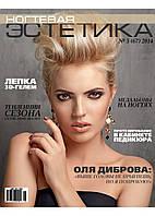 Журнал Ногтевая эстетика №5 (2014)