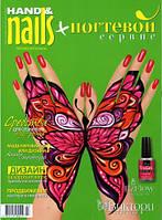 Журнал Ногтевой сервис №3 (2012) HAND & NAILS
