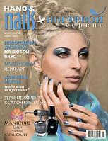 Журнал Ногтевой сервис №6 (2014) HAND & NAILS
