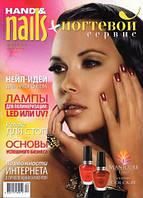 Журнал Ногтевой сервис №4 (2014) HAND & NAILS