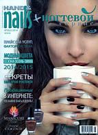 Журнал Ногтевой сервис №5 (2014) HAND & NAILS
