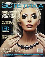 Журнал Ногтевая эстетика №5 (2012)