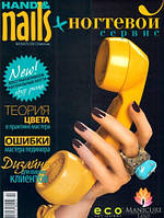 Журнал Ногтевой сервис №2 (2012) HAND & NAILS