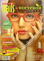 Журнал Ногтевой сервис №1 (2012) HAND & NAILS