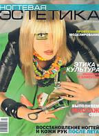 Журнал Ногтевая эстетика №5 (2009)