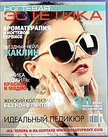 Журнал Ногтевая эстетика №3 (2012)