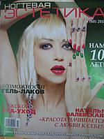Журнал Ногтевая эстетика №4 (2013)