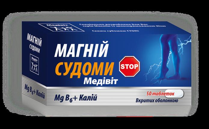 Медивит Магний Судороги таб № 50, фото 2