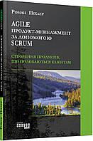 Книга Agile продукт-менеджмент за допомогою Scrum. Автор - Роман Піхлер (Фабула)