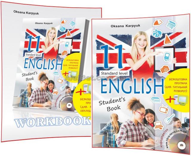Купити підручник та зошит (комплект) для 11 класу Карпюк НУШ