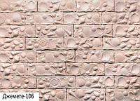 Декоративный камень Einhorn Джемете 106 (Айнхорн)