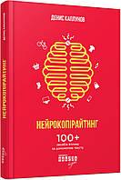 Книга Нейрокопірайтинг. Автор - Денис Каплунов (Фабула)