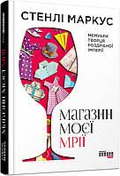 Книга Магазин моєї мрії. Автор - Стенлі Маркус (Фабула)