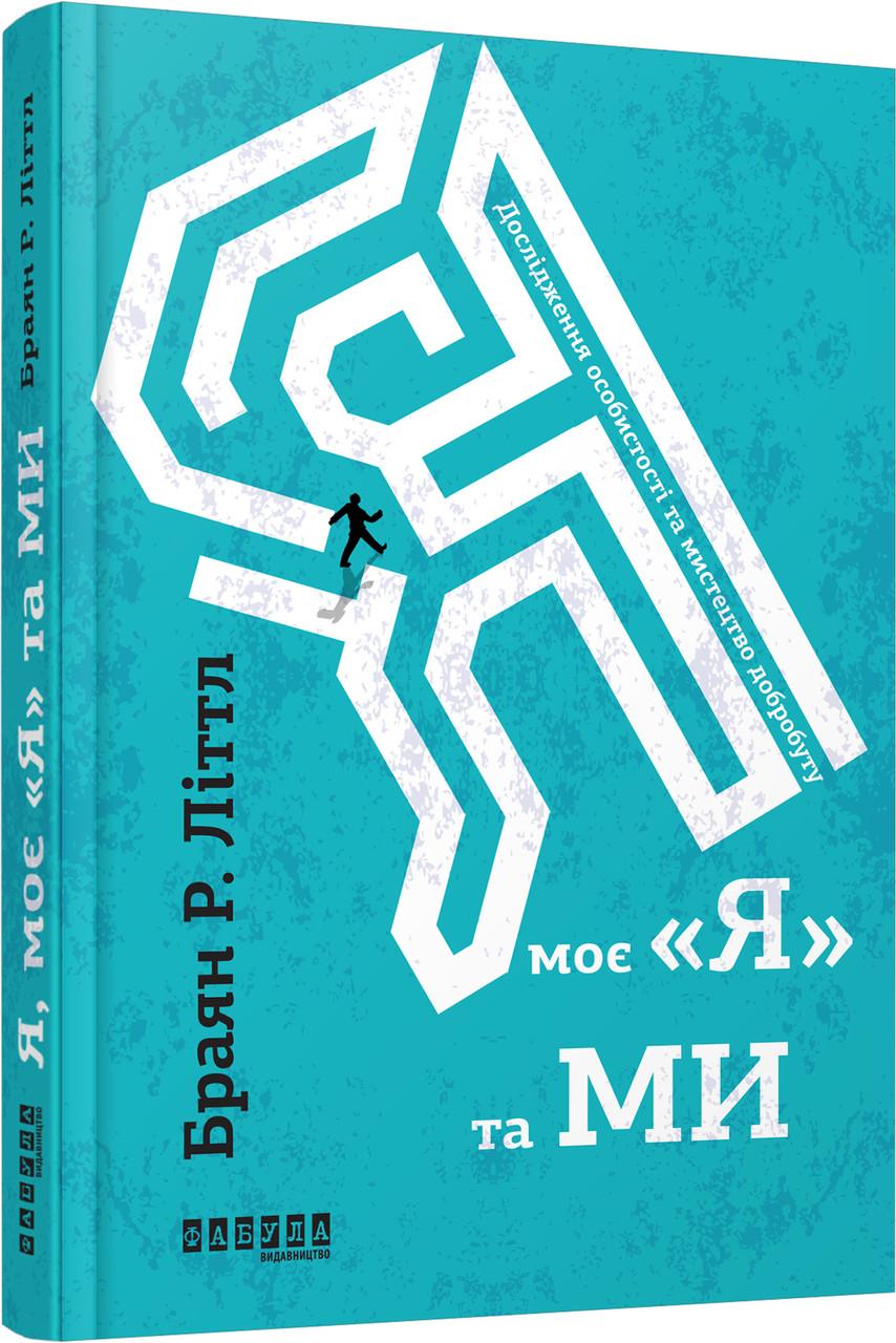 Книга Я, моє «я» та ми. Автор - Браян Р. Літтл (Фабула)