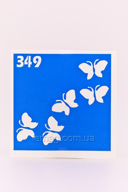 Boni Kasel Трафарет для био тату 6x6 см - 349, 1 шт