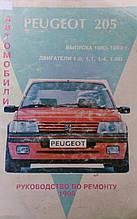 PEUGEOT 205  Модели 1983-1989 гг. выпуска  РАСПЕЧАТКА  Руководство по ремонту