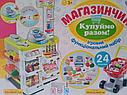 Детский игровой набор Супермаркет (магазин) - касса, сканер, тележка, продукты, фото 4
