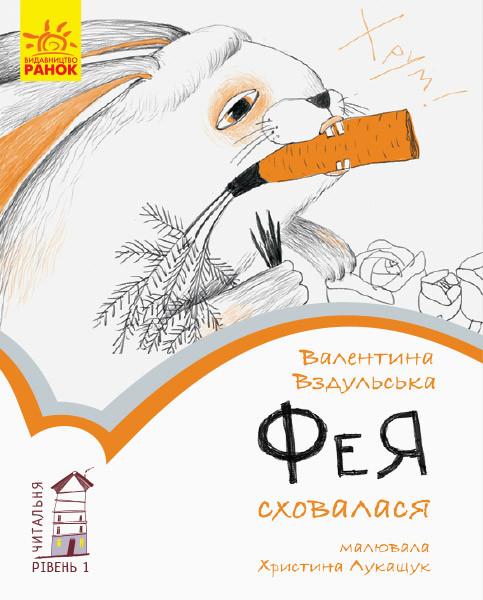 Читальня. Рівень 1. Фея сховалася.  Автор Валентина Вздульська.