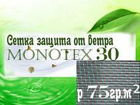 Сетка защита от ветра MONOTEX 30 100м плотн.75 гр/м²