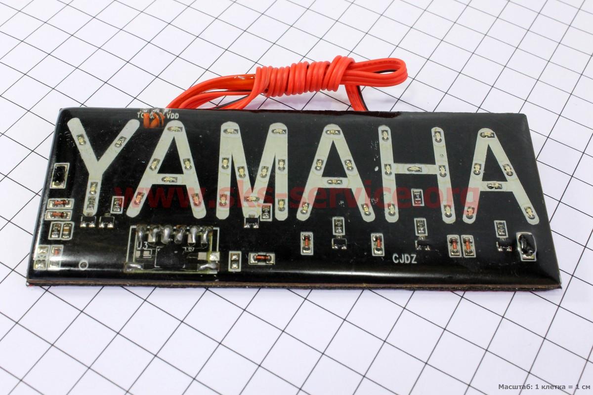 """Светодиодная табличка для мотоциклов """"YAMAHA"""" (12*5см) код 301440"""