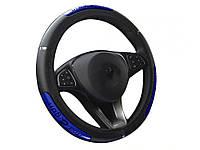 Чехол на руль авто Dragon 37-38 см 37-38 см Синий