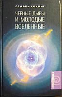 Стивен Хокинг Черные дыры и молодые вселенные (космология)