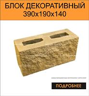 Блок декоративный цветной 390*190*140мм