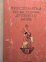 Струве В.В. редактор. Хрестоматия по истории Древнего Мира. т.2. Греция и Эллинизм. М., 1951.