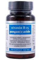 Пангамовая кислота витамин В-15  60 капсул по 150 мг