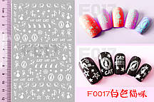 Слайдеры 3Д  F-017 (белые)