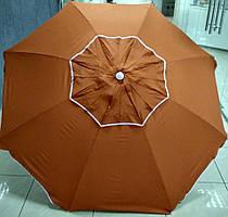 Зонт пляжный, садовый, брезентовый наклонный с клапаном 210 см коричневый