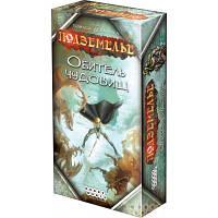 Настольная игра Hobby World Подземелье. Обитель чудовищ (1781)