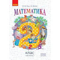 НУШ. Математика. Учебник 2 класс (Гись) Часть 1