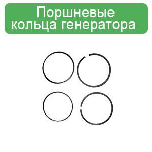 Поршневые кольца генератора