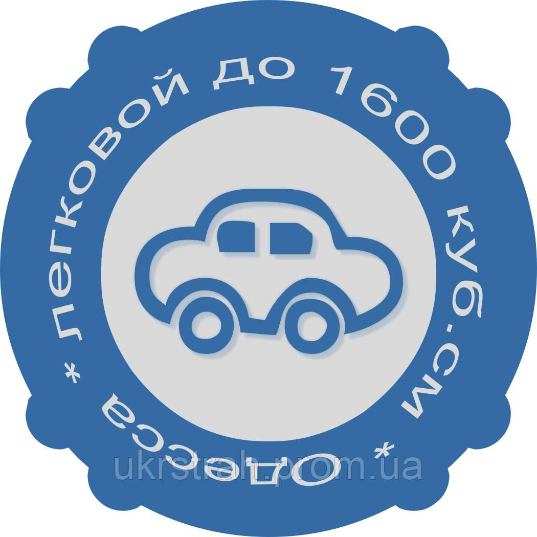 Автоцивілка, Обсяг до 1600 куб. см.,Одеса. Безкоштовна доставка
