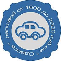 Автогражданка, Объём 1601-2000 куб.см.,Одесса, бесплатная доставка
